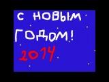 Новогодняя заставка канала С.Р.П.-ТВ (с Новым годом) (2013).